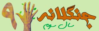jangalaneh_95_logo